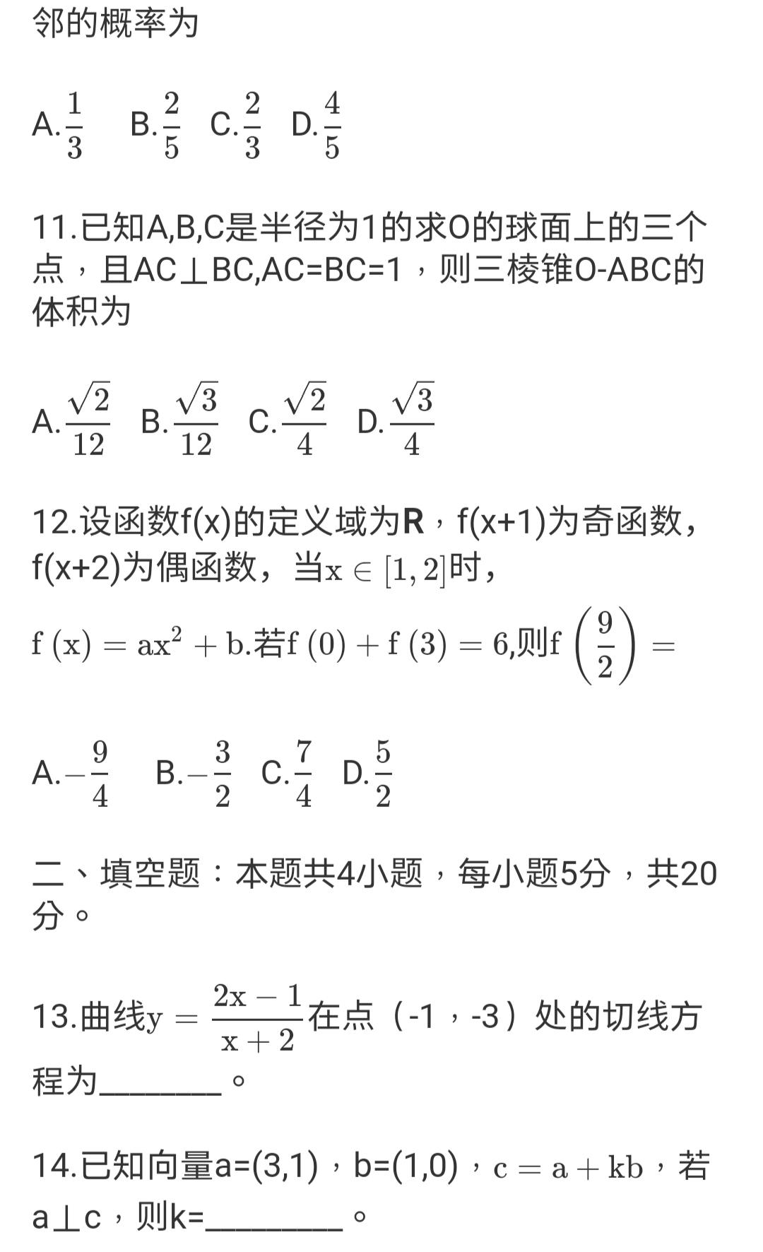 2021 年高考全国甲卷理科数学试题