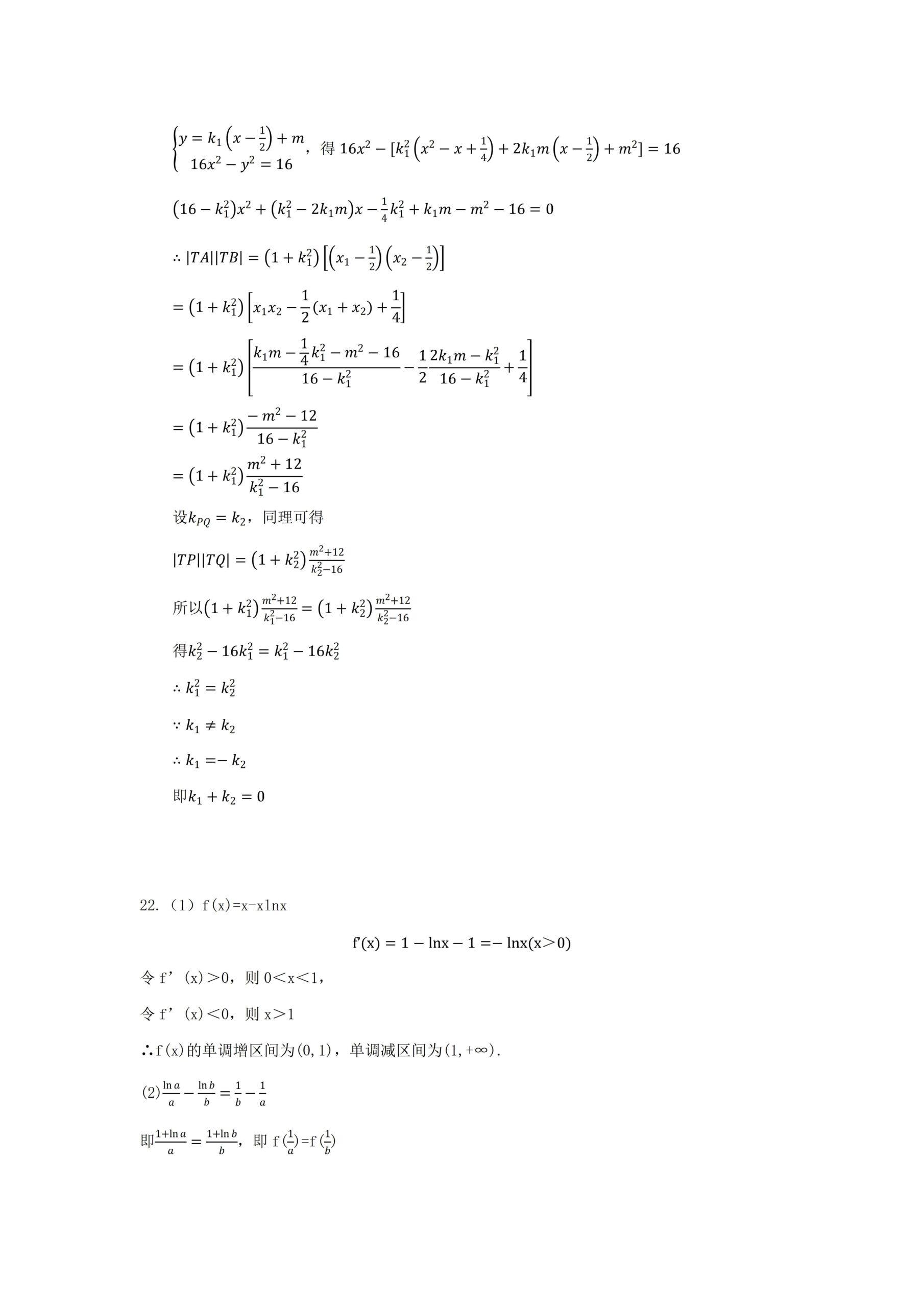 2021 年全国新高考 I 卷数学试题及答案