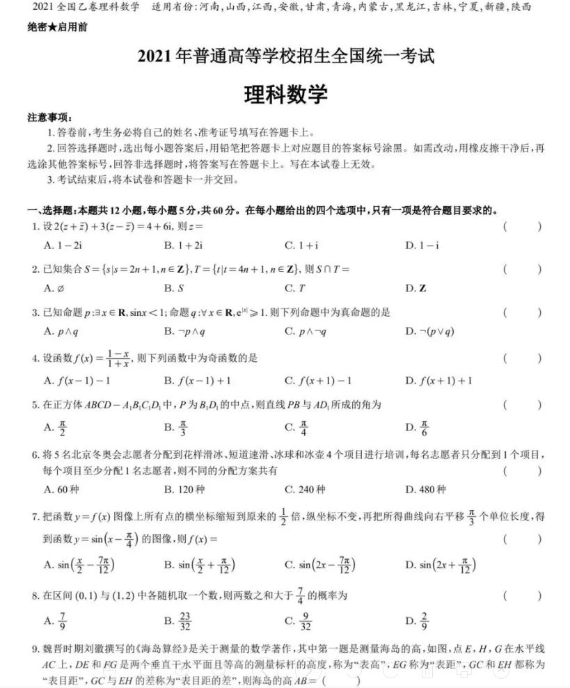 2021 年高考全国乙卷理科数学试题