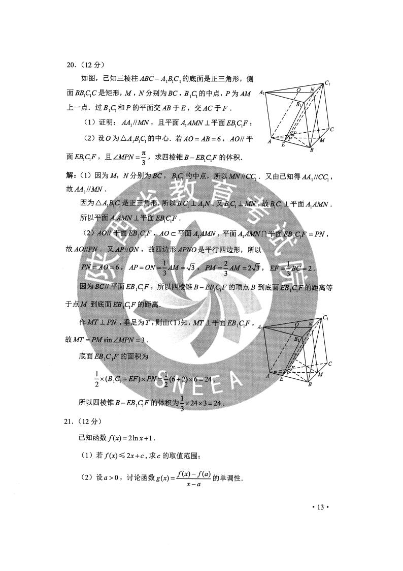 2020 年高考数学(文)真题及答案(全国卷 2)