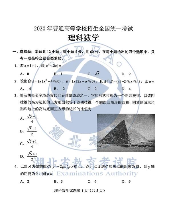 2020 年高考数学(理)真题及答案(全国卷 1)