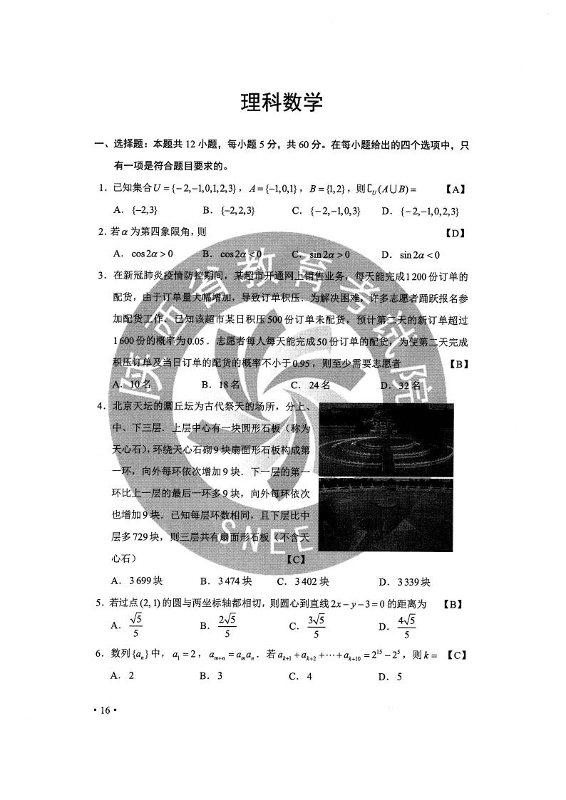 2020 年高考数学(理)真题及答案(全国卷 2)