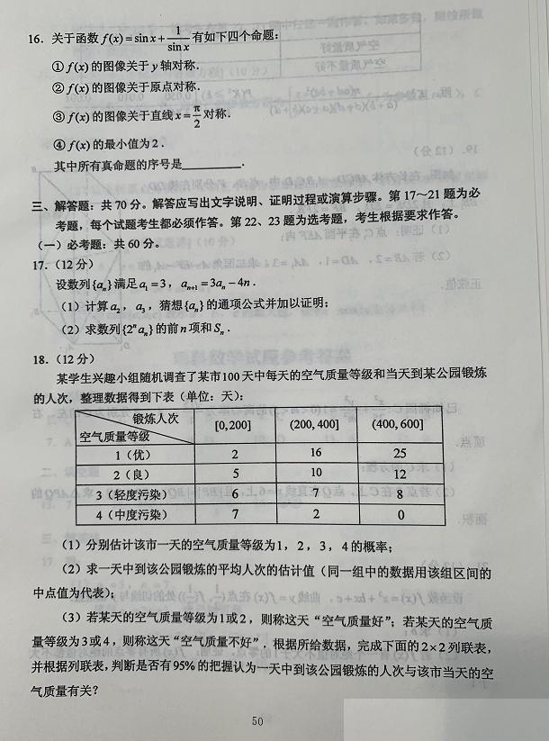 2020 年高考数学(理)真题及答案(全国卷 3)