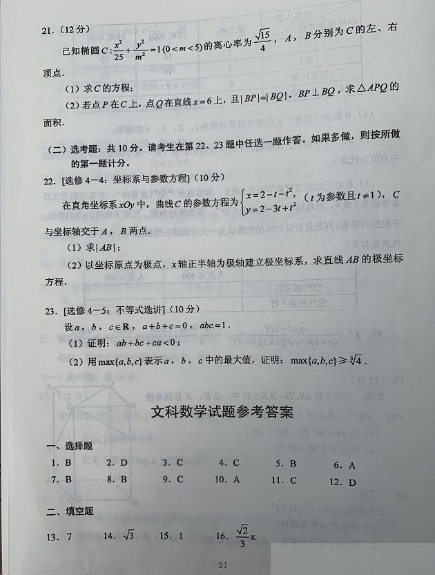 2020 年高考数学(文)真题及答案(全国卷 3)